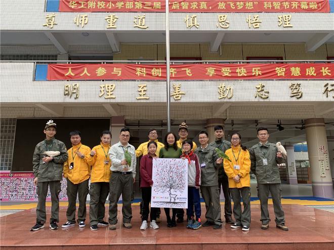 同在羊城蓝天下,共创生态中国梦--记华南理工大学附属实验学校小学部第三届科智节开幕式活动