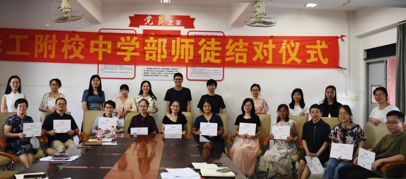 师徒结对,同勉共进—记华南理工大学附属实验学校中学部师徒结对活动报道